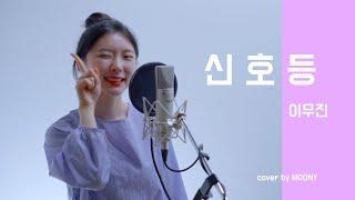 이무진 - 신호등/여자KEY/cover by MOONY