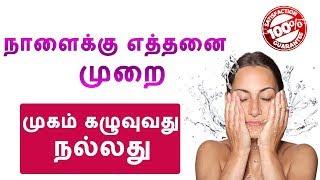 ஒரு நாளைக்கு எத்தனை முறை முகம் கழுவுவது நல்லது |Face Beauty Tips in Tamil