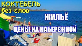 КОКТЕБЕЛЬ СЕГОДНЯ. 4 ИЮЛЯ. ЖИЛЬЕ. ЦЕНЫ в КАФЕ и СТОЛОВЫХ. Отдых в Крыму. КРЫМ 2020.