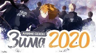 ЗИМНИЙ АНИМЕ СЕЗОН 2020 / WINTER IS COMING 2020