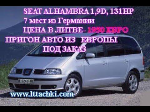 Обзор Seat Alhambra 1.9 TDi 5дв. минивэн, 130 л.с, 6МКПП, 2003 г.в.