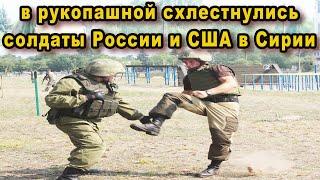 Невероятно РУКОПАШНАЯ между солдатами России и США в Сирии захват американской базы видео правда или