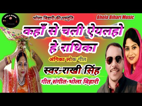 Rakhi Singh Live Recording=कहाँ से चली ऐल्हो हे राधिका=Kahan Se Chali Ailho=Angika Vivah Song