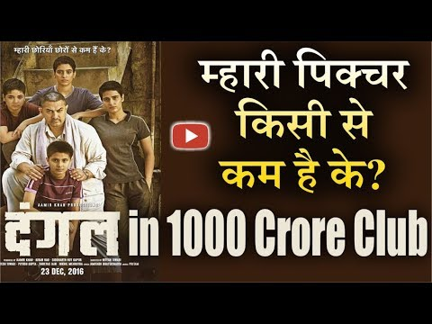 """Aamir Khan's Film """"Dangal"""" Crosses 1000 Crore In China   Box Office Report"""