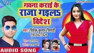 भोजपुरी का नया हिट गीत 2018 - Gavna Karai Ke Raja Gaila Videsh - Vivek Kumar Tripathi