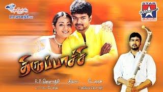 Kattu Kattu Song - Thirupaachi Tamil Movie | Vijay | Trisha | DSP
