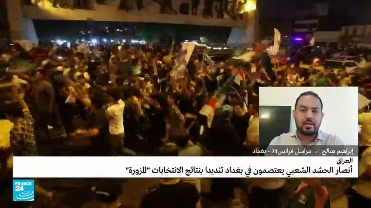 أنصار الحشد الشعبي يعتصمون في بغداد تنديدا بنتائج الانتخابات التشريعية -المزورة-  - 13:55-2021 / 10 / 20