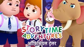 रोमांचक कहानियाँ चूचू और दोस्तों के साथ (Storytime Adventures) - Official Trailer - ChuChu TV Hindi
