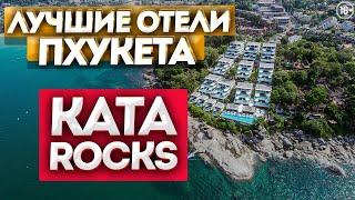 Обзор отеля Kata Rocks Resort Residences на Пхукете Лучшие отели Пхукета