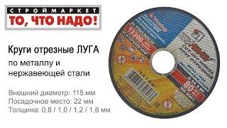 Круг отрезной по металлу и нержавеющей стали 115 х 22 мм Луга, купить круг отрезной Луга цена(Строймаркет