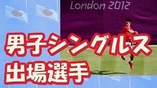 【リオ五輪】リオオリンピック テニス出場選手 「男子シングルス」