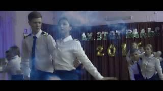 """Вальс  под саундтрек """"О любви"""" Ф. Киркоров -  к/ф """"Экипаж"""""""