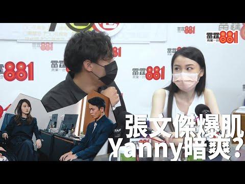 爆肌「地產仔」張文傑身材正!Yanny忍唔住「加戲」偷瞰!?