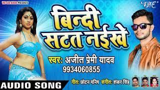 Ajeet Premi Yadav का 2019 का सबसे पारिवारिक गाना - Bindi Satat Naikhe - Bhojpuri Hit Songs 2019