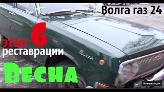 Волга газ 24 Весна. Этап реставрации-6 #купитьволгу #газ24