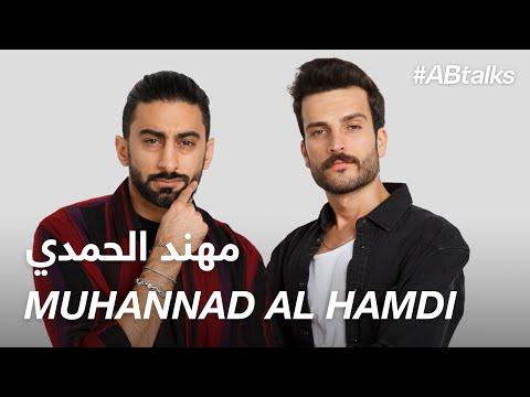 #ABtalks with Muhannad Al Hamdi - مع مهند الحمدي | Chapter 43