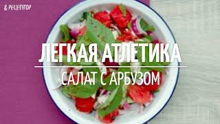 Салат с арбузом. Легкая атлетика [Рецепты от Рецептор]