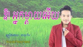 ឱ! អ្នកម្តាយអើយ - នាយចឺម, Neay Jerm New Song 2019,khmer song 2019