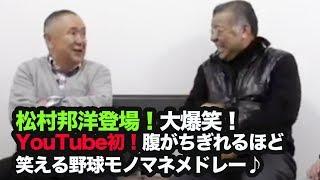 ③【阪神タイガース 掛布雅之】松村邦洋さん登場! 大爆笑! youtube初! 腹がちぎれるほど笑える野球モノマネメドレー♩