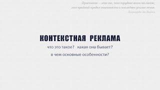 Контекстная реклама: что это и какая на бывает?(, 2016-02-08T12:26:14.000Z)