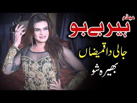 Madam Heer Bybu Latast Dance Video 2018 | jali dar kamezan | Bhera City Show