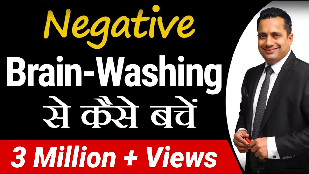 Negative Brain-Washing  से कैसे बचें | Mind Management Video by Dr. Vivek Bindra