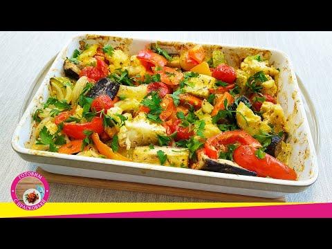 Запеченные овощи в духовке. Вкусный рецепт из овощей без мяса