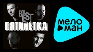 Download ПЯТИЛЕТКА - THE BEST / PYATILETKA - THE BEST Mp3 and Videos