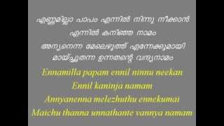 sree yesu namam athisaya  !! best christian song  with lyrics malayalam christian church.wmv