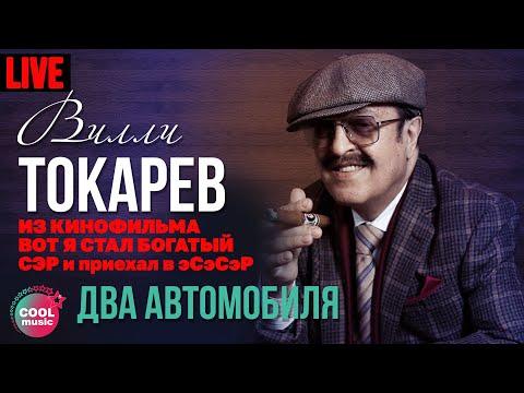 Вилли Токарев - Два автомобиля (из к/ф
