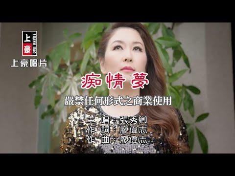 張秀卿-痴情夢【KTV導唱字幕】1080p