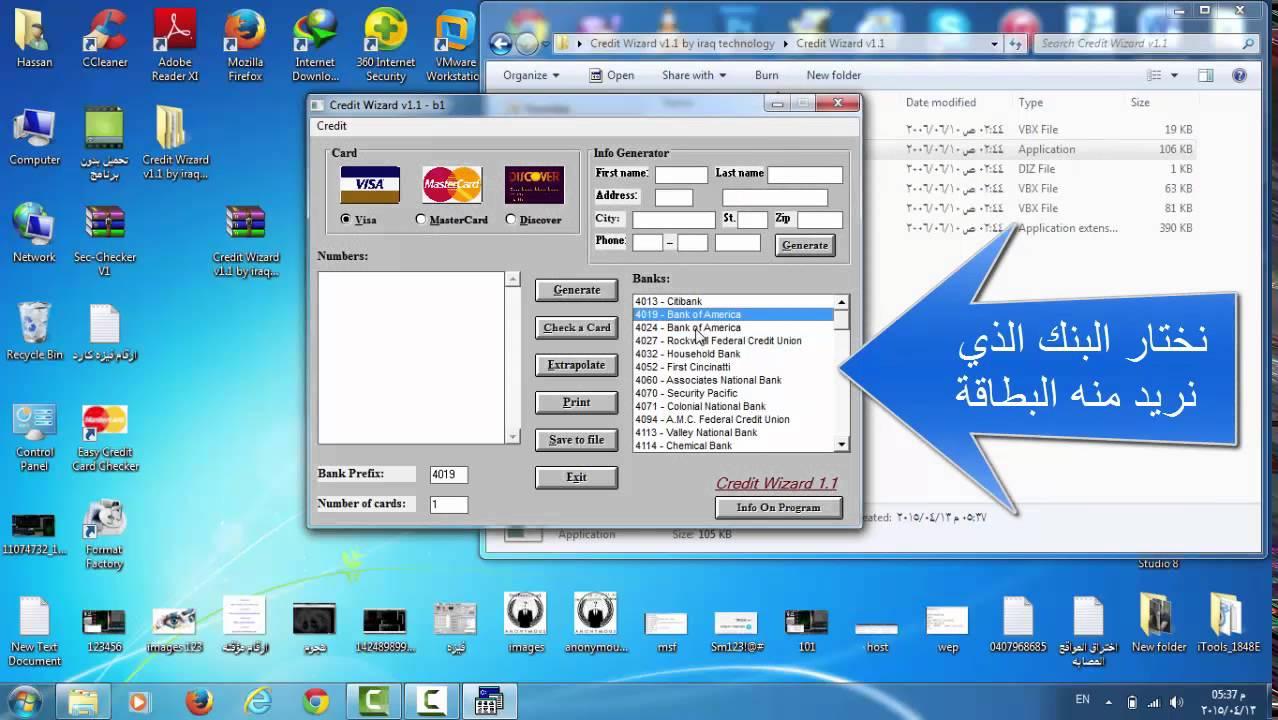 credit wizard v1.1 تحميل برنامج