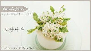 앙금플라워 간단 조팝나무 파이핑/앙금가지굽기/플라워케이…