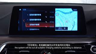 BMW i3 (2018+) - Navigation System: Search for Charging Stations