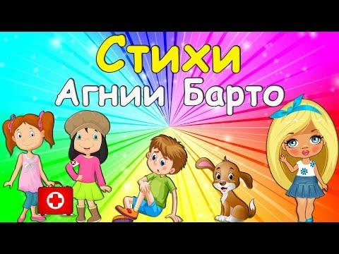 Стихи Агнии Барто для детей/ Логопед для вас 0+