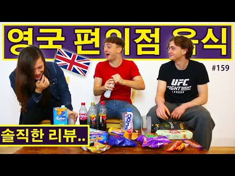 영국인들의 영국 편의점 음식 솔직한 리뷰! (159/365) British people's honest review of British convenience store food