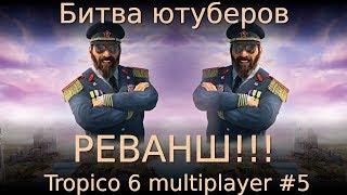 Битва ютуберов. Реванш!!! Tropico 6 multiplayer #5