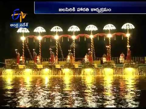 Chandrababu Offers Harathi to Godavari | Rajahmundry