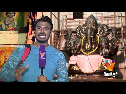Pincode (6/5/2017) [Epi-20] - Coimbatore's Puliya Kulam Munthi Vinayagar Kovil Statue!