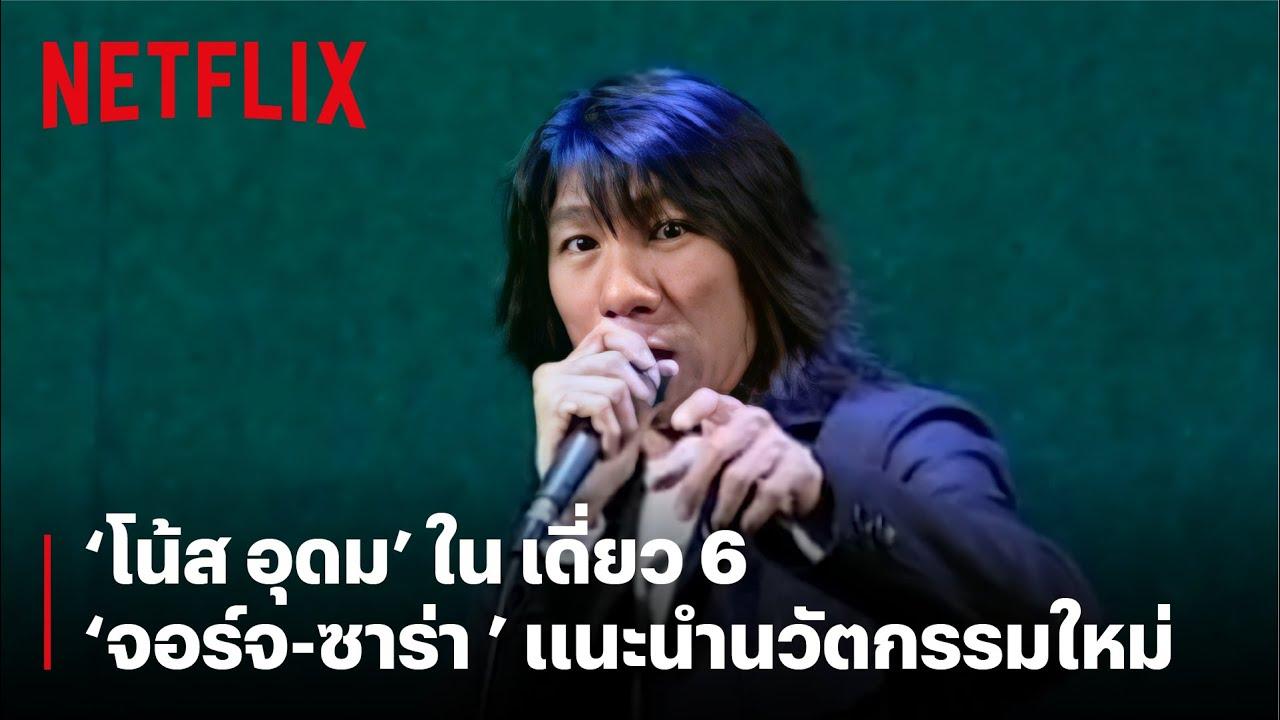 'โน้ส อุดม' เป็น จอร์จ-ซาร่า แนะนำนวัตกรรมใหม่   เดี่ยว 6   Netflix