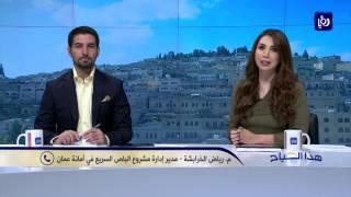 م. رياض الخرابشة - تحويلات جديدة بشارع الملكة رانيا ضمن مشروع الباص السريع