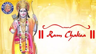 Ram Chalisa With Lyrics | Sanjeevani Bhelande | Devotional | Ram Navami Special