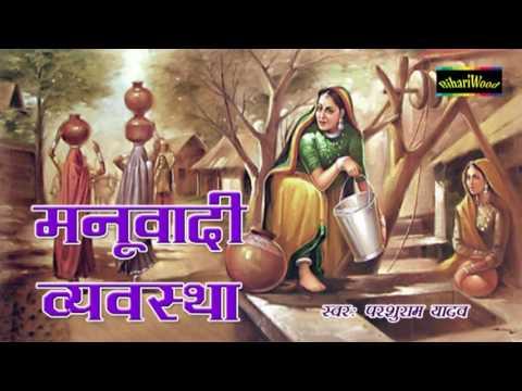 मनुवादी वयव्स्था - Manuvadi Vayvastha - Parshuram Yadav - Latest Bhojpuri Birha