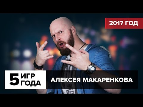 Топ-5 игр 2017