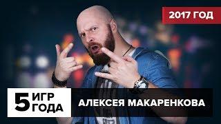 Топ-5 игр 2017 года. Выбор Алексея Макаренкова