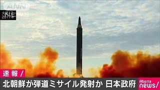 北朝鮮が弾道ミサイル発射か 日本政府(19/08/24)