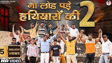 UPENDRA RANA : ना लोड पड़े हथियारों की 2 | Na Load Pade Hathiyar Ki 2 | New Haryanvi Songs 2021