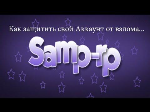 Как защитить свой Аккаунт от взлома... Samp-Rp