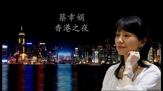 蔡幸娟 香港之夜  Delphine Tsai - A Night in Hong Kong ( 2017年7月15日 東方雲雀詠香江 )