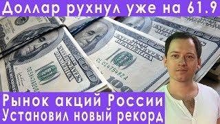 Как Заработать на Долларе 2020. Доллар Рухнул 61.9 Рынок Акций России Прогноз Курса Доллара Евро Рубля Валюты Январь 2020